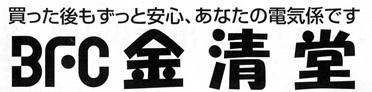 BFC金清堂 - 有限会社金清堂
